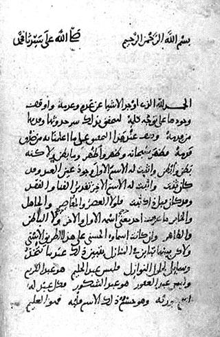 Muhyiddin Ibn Arabi: erste Seite der Futuhat al-Makkiyah.