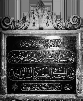 Muhyiddin Ibn Arabi: Tafel über dem Eingang seines Grabes in Damaskus.